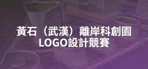 黃石(武漢)離岸科創園LOGO設計競賽