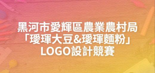 黑河市愛輝區農業農村局「璦琿大豆&璦琿麵粉」LOGO設計競賽