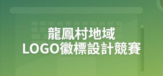 龍鳳村地域LOGO徽標設計競賽