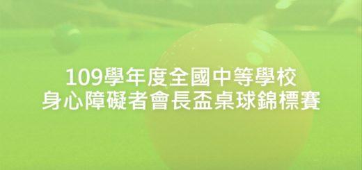 109學年度全國中等學校身心障礙者會長盃桌球錦標賽