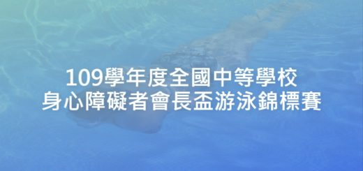 109學年度全國中等學校身心障礙者會長盃游泳錦標賽