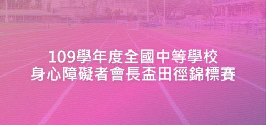 109學年度全國中等學校身心障礙者會長盃田徑錦標賽