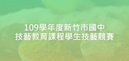 109學年度新竹市國中技藝教育課程學生技藝競賽