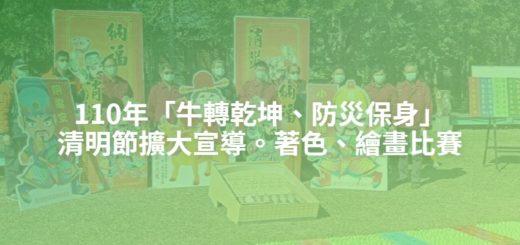 110年「牛轉乾坤、防災保身」清明節擴大宣導。著色、繪畫比賽