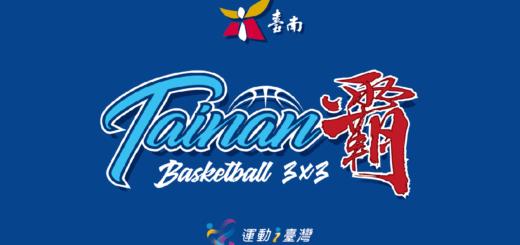 110年「運動i臺灣」臺南市籃球社區聯誼賽