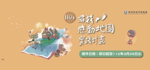 110年「青年壯遊臺灣」尋找感動地圖實踐計畫