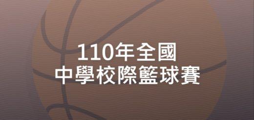 110年全國中學校際籃球賽