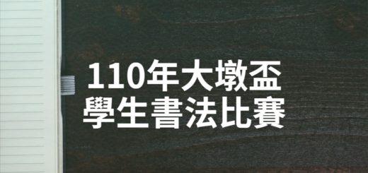 110年大墩盃學生書法比賽