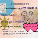 衛生福利部嘉南療養院110年度「我的情緒寶貝」兒童藝術比賽