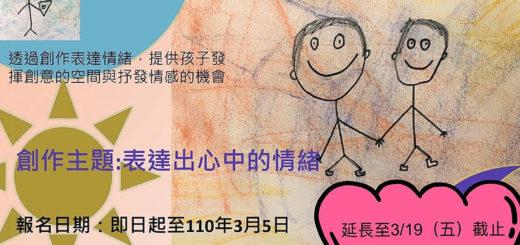 110年度「我的情緒寶貝」兒童藝術比賽