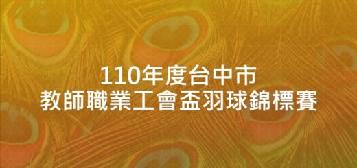 110年度台中市教師職業工會盃羽球錦標賽