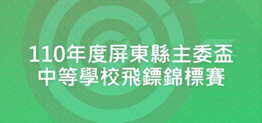 110年度屏東縣主委盃中等學校飛鏢錦標賽