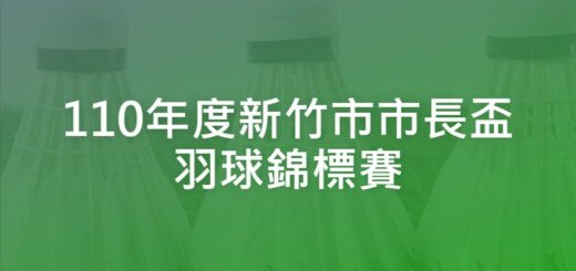 110年度新竹市市長盃羽球錦標賽
