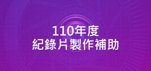 110年度紀錄片製作補助