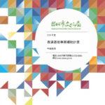 110年度臺北市表演藝術專案補助計畫