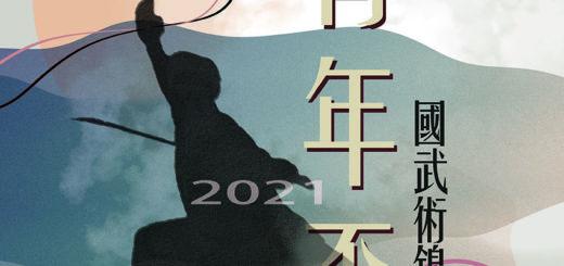 110年度臺北市青年盃國武術錦標賽