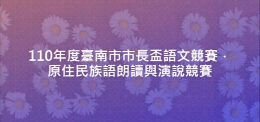 110年度臺南市市長盃語文競賽.原住民族語朗讀與演說競賽