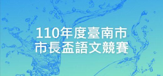 110年度臺南市市長盃語文競賽
