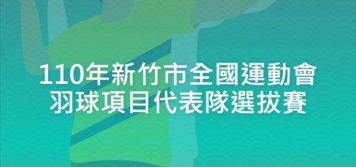 110年新竹市全國運動會羽球項目代表隊選拔賽