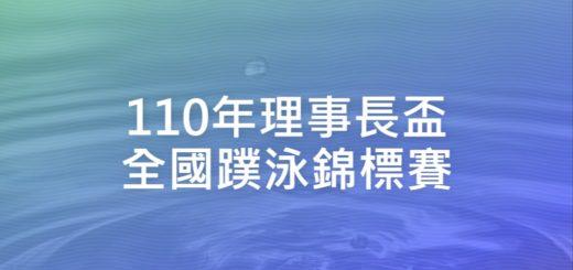 110年理事長盃全國蹼泳錦標賽