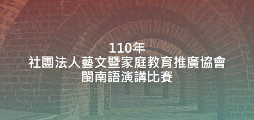 110年社團法人藝文暨家庭教育推廣協會閩南語演講比賽