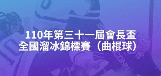 110年第三十一屆會長盃全國溜冰錦標賽(曲棍球)