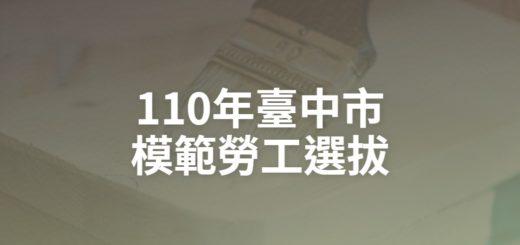 110年臺中市模範勞工選拔