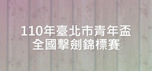 110年臺北市青年盃全國擊劍錦標賽