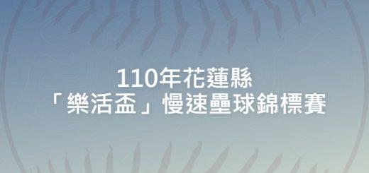 110年花蓮縣「樂活盃」慢速壘球錦標賽