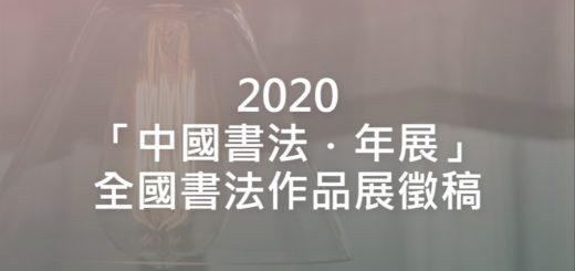 2020「中國書法.年展」全國書法作品展徵稿