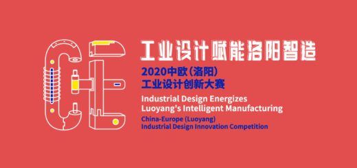2020「工業設計賦能洛陽智造」中歐(洛陽)工業設計創新大賽