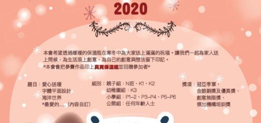 2020「愛心送暖」保溫瓶繪畫比賽