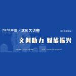 2020「文創助力.賦能振興」首屆中國.瀋陽文創賽