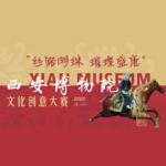 2020「絲路明珠.璀璨盛唐」西安博物院文化創意大賽