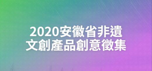2020安徽省非遺文創產品創意徵集