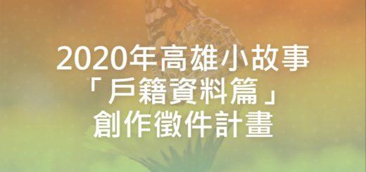 2020年高雄小故事「戶籍資料篇」創作徵件計畫