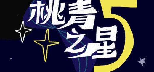 2020桃園青年達人賽第五屆桃青之星選拔賽