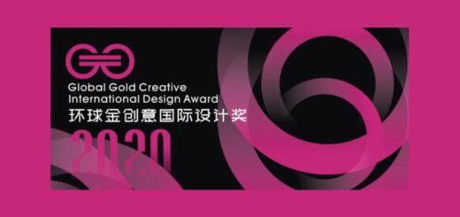 2020環球金創意國際設計獎