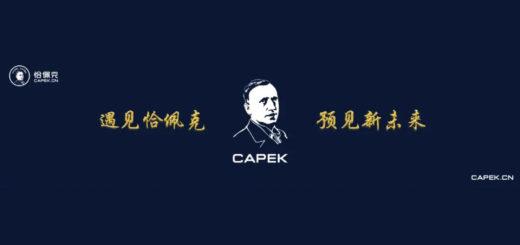 2020第七屆 The Capek Prize 恰佩克獎「機器人競賽」