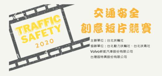2020第二屆「交通安全宣傳」創意短片徵選活動