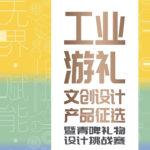 2020首屆「工業游禮」文創設計產品徵選暨「青啤禮物」設計挑戰賽