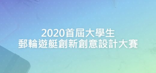 2020首屆大學生郵輪遊艇創新創意設計大賽