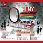 2020-2021「奧運進場服 (中國香港)」MY STAGE Inter-School Fashion Design Competition