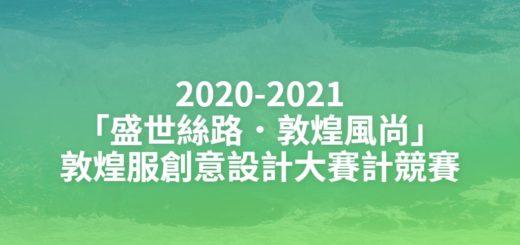 2020-2021「盛世絲路.敦煌風尚」敦煌服創意設計大賽計競賽