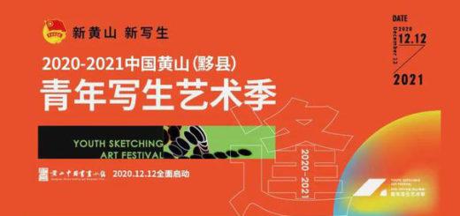 2020-2021「逢」第二屆中國黃山(黟縣)青年寫生藝術季