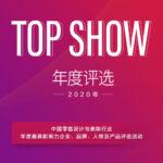2020 TOP SHOW 中國零售設計與美陳行業年度評選