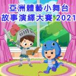 2021「亞洲體藝小舞台」故事演繹大賽