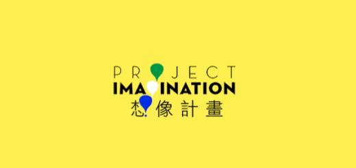 2021「你,超乎想像」第六屆想像計畫徵件