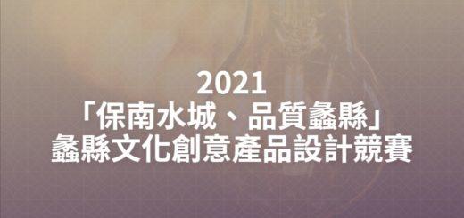 2021「保南水城、品質蠡縣」蠡縣文化創意產品設計競賽