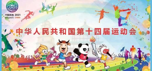 2021「全民十四運,健康陝西在行動」第十四屆中華人民共和國全國運動會標語口號和短視頻徵集